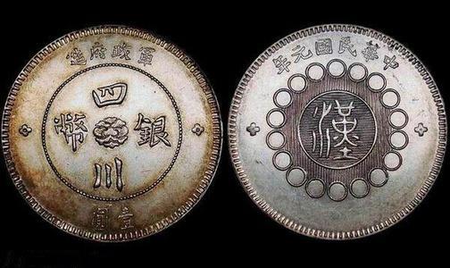 四川银币目前市场怎么样?值得收藏吗?