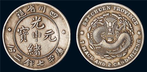 收藏爱好者必看!最贵的银元是这些!