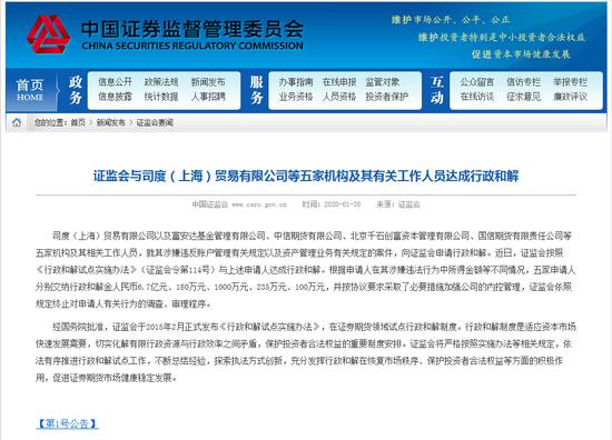 证监会与中信期货等五家机构达成行政和解