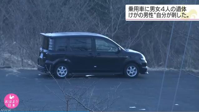 日本公园现4人遗体 4人颈部皆有刀伤