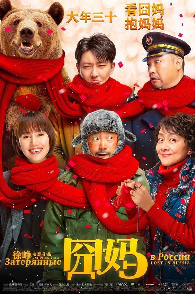囧妈撤出春节档 电影将在大年初一全网独播