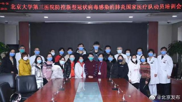 北京医疗队赴武汉 已于1月26日下午3时飞赴武汉