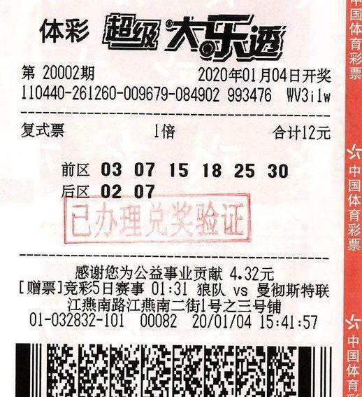 中年男20年购彩史 幸运降临揽大乐透992万
