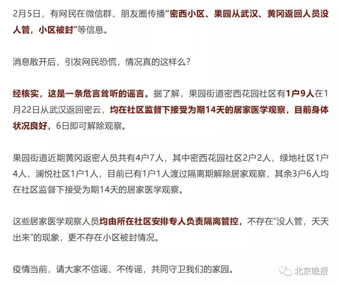 武汉返京人员未隔离?