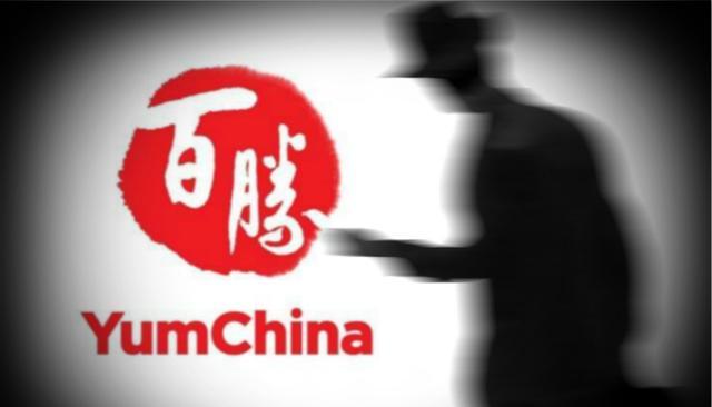 百胜中国去年现营业收入87.8亿美元 同比增长4%