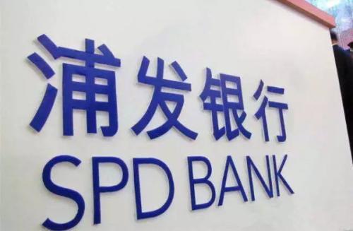 浦发银行加大对上海地区企业的金融信贷支持力度