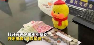 """女孩为武汉把小黄鸭的钱都捐了 并附纸条""""武汉加油"""""""