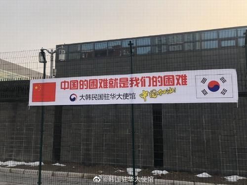 韩国驻华使馆挂横幅 希望中国能够早日克服当前难关