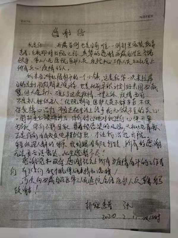 西藏唯一病例出院 已办理完所有治愈出院手续