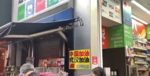 日本街道挂标语为武汉加油 无论如何希望中国克服困难