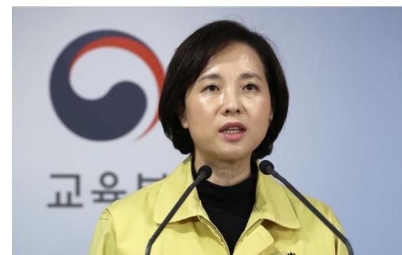 韩教育部长呼吁不要因疫情排斥中国留学生