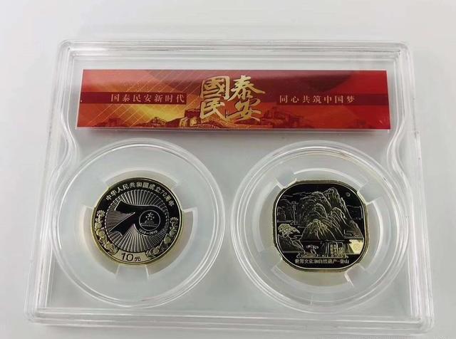 纪念币市场的尴尬处境 建国七十周年纪念币能涨多少?