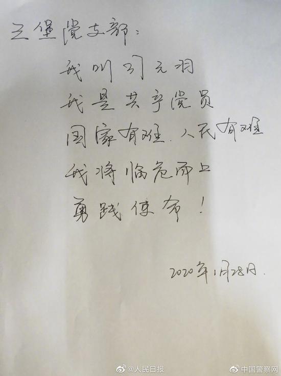 民警抗疫一线奋战16天牺牲 年仅47岁