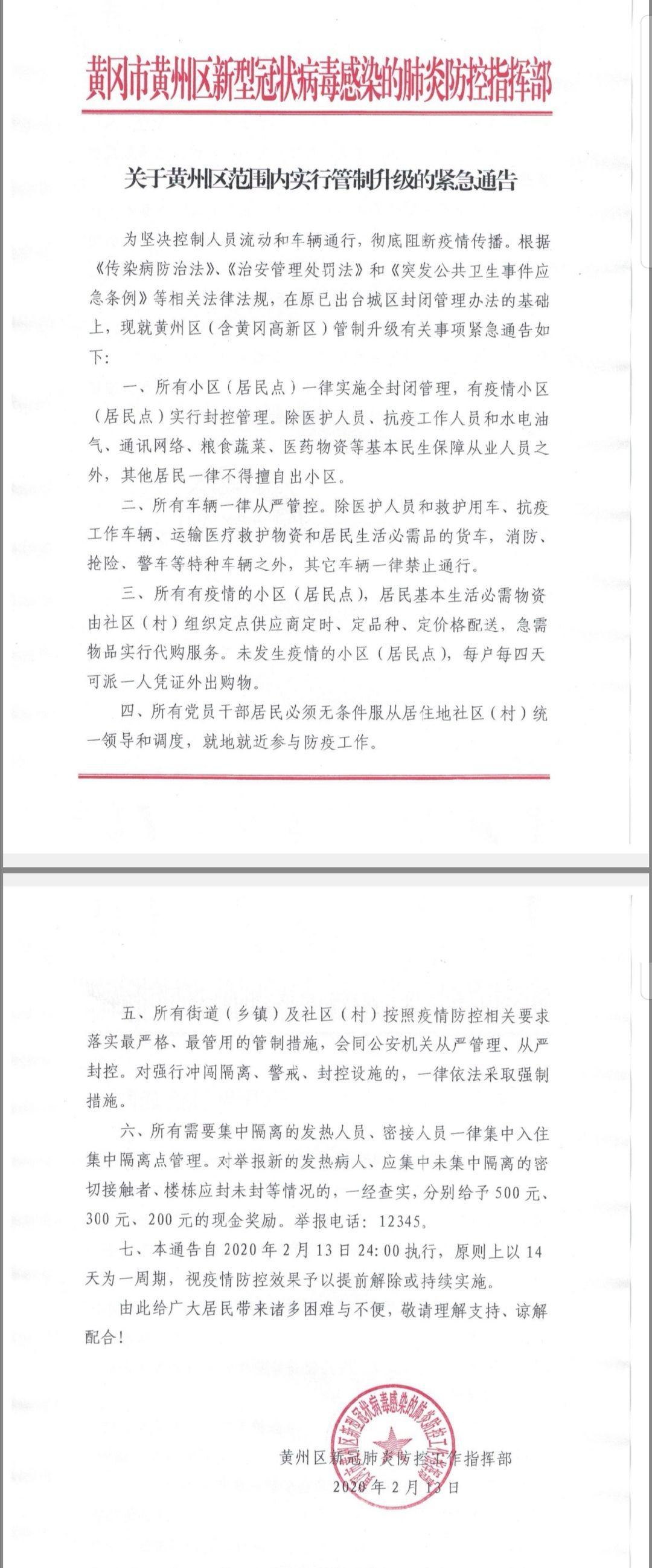 黄冈小区最新消息:黄冈所有小区实施全封闭管理