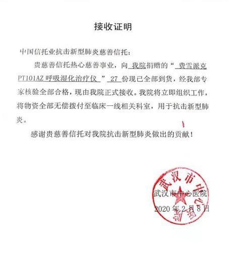 """【机构风采】心系战""""疫""""!国通信托发起设立的慈善信托紧急驰援武汉市中心医院"""