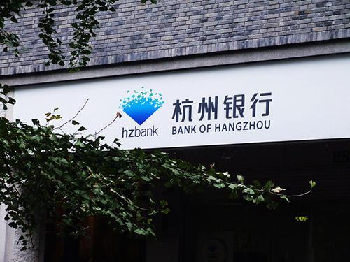 """杭州银行""""两手抓""""支持企业复工复产"""