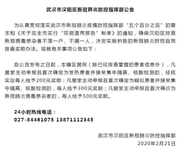 武汉市汉阳区:自我排查申报奖500元
