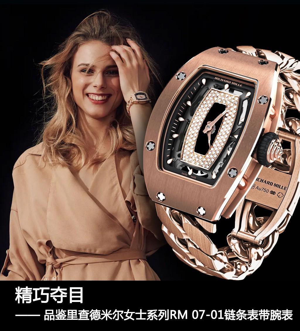 里查德米尔女士系列RM 07-01链条表带腕表鉴赏