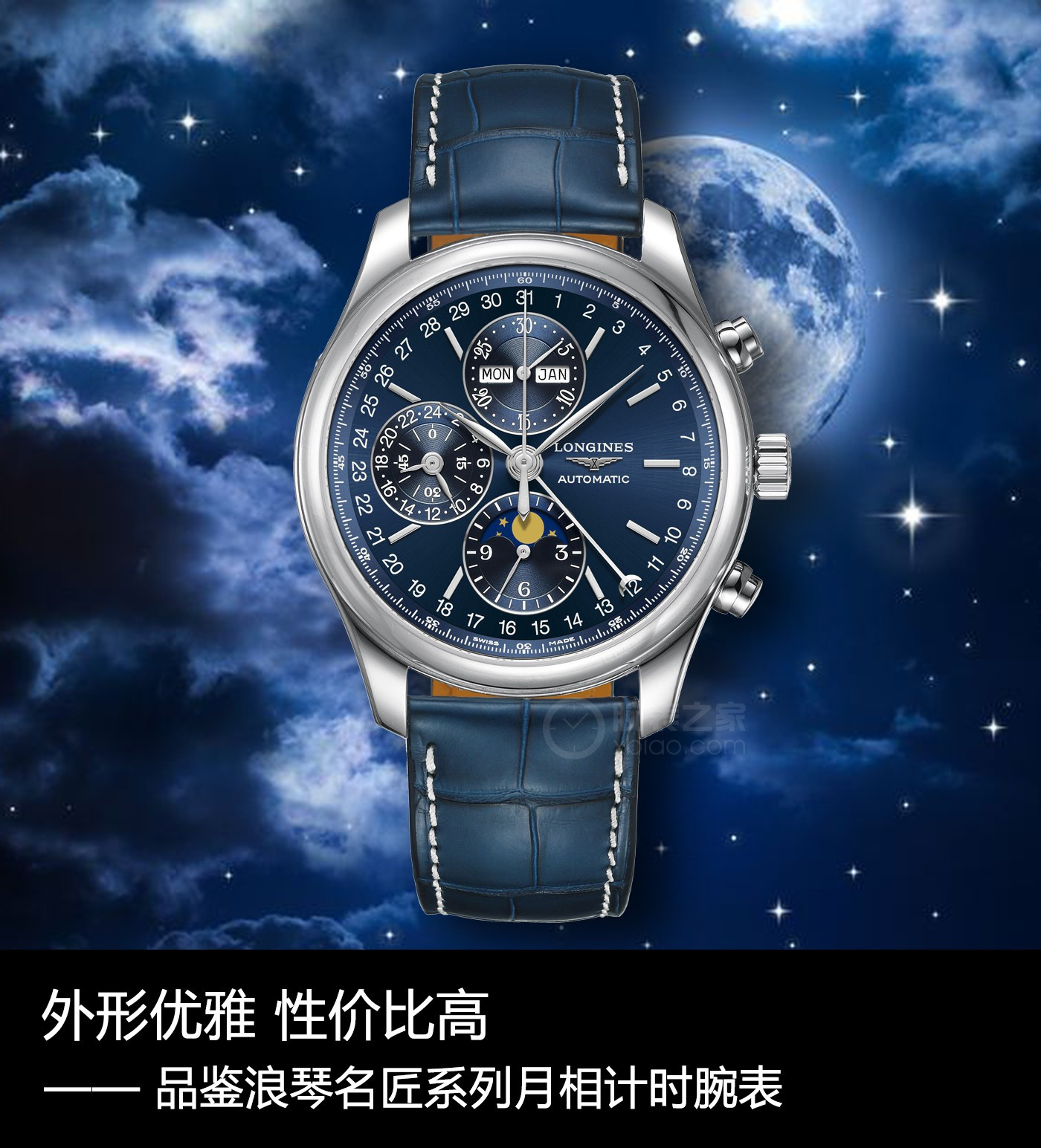 品鉴浪琴名匠系列月相计时腕表