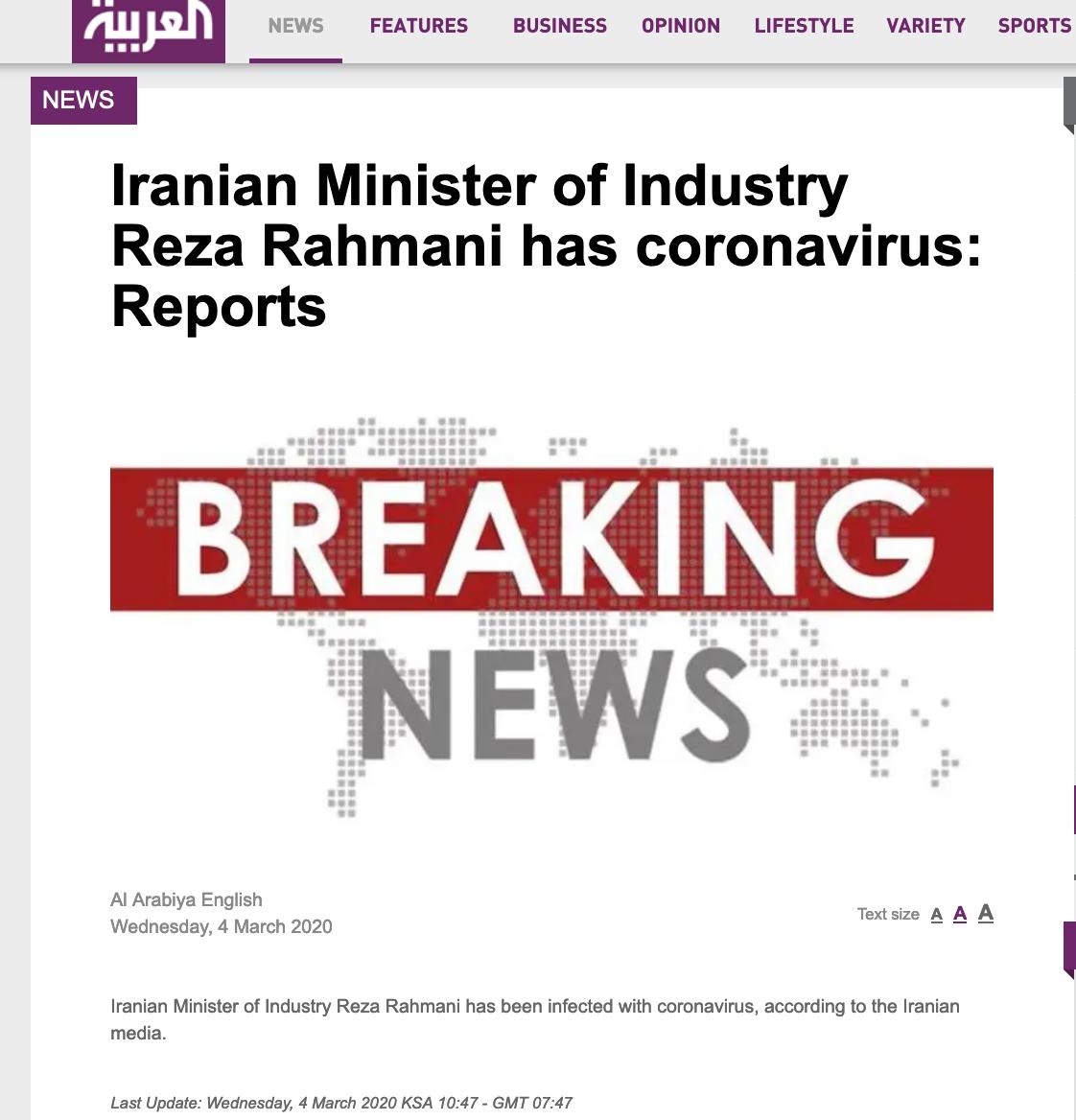 伊媒:伊朗工业部长感染新型冠状病毒