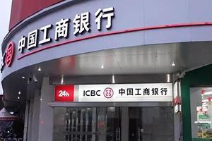 中国工商银行建立助企机制加强金融服务