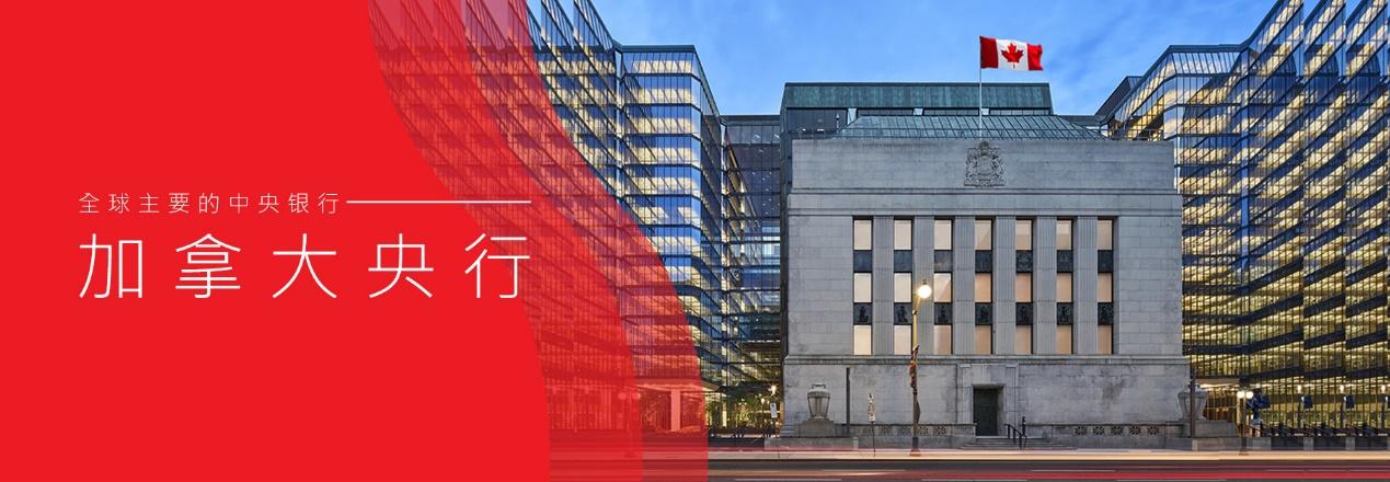 亨达外汇:全球主要的中央银行──加拿大央行
