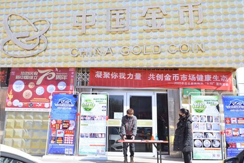 """中国金币特许零售商——鹿腾藏品开展""""3.15""""金银币维权反假宣传活动"""