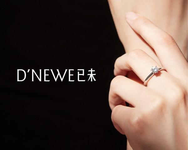 已未D'NEWE珠宝 给你不一样的原创设计!