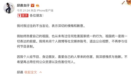 邱晨关闭社交账号 不想因个人事件影响公司