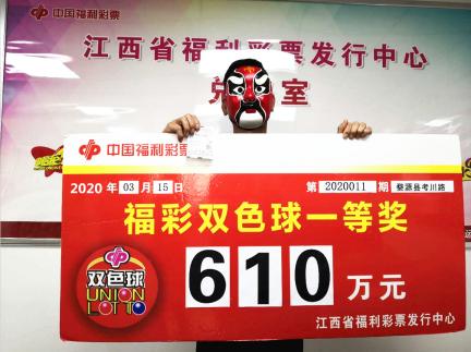 江西省婺源县彩民喜中双色球一等奖 获得累计奖金610万多元