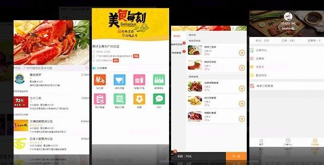餐企加速自建外卖渠道 微信小程序成为新选择