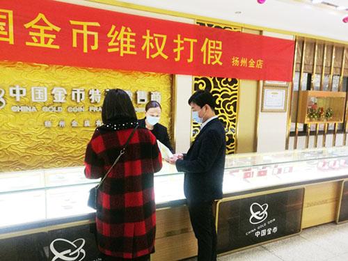 """中国金币特许零售商——扬州金店开展""""金银币维权反假""""宣传活动"""