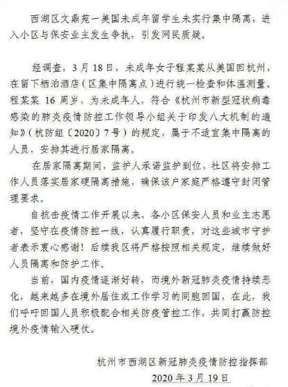 留学生回杭州硬闯小区 其父说已沟通过可以不用集中隔离