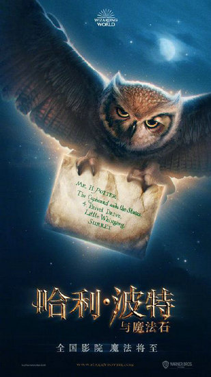 《哈利波特与魔法石》内地重映 你期待吗?