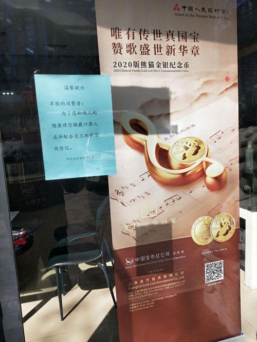 中国金币特许零售商——河北金石正式复工营业