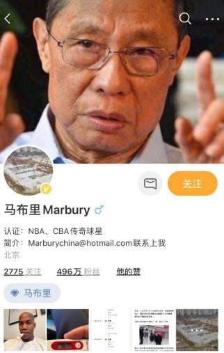 马布里微博封面为钟南山 这思想觉悟太高了