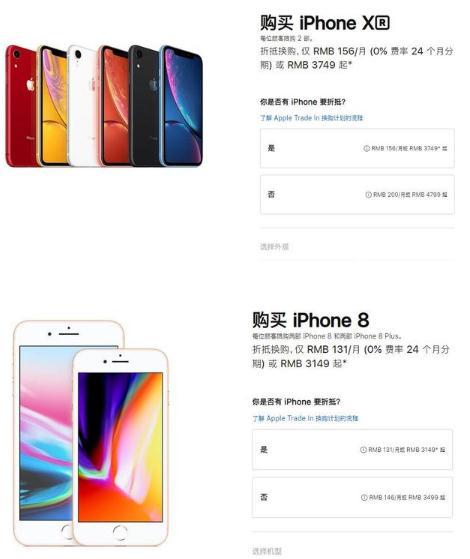 苹果中国官网每人限购两部iPhone 同一款型号每人只能买两部