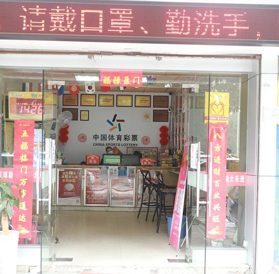广西全区恢复营业的体彩实体店占比达95%