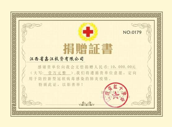 中国金币特许零售商——江西鑫江开展捐款公益活动