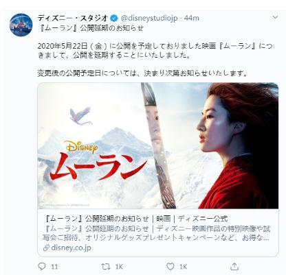 《花木兰》日本撤档 已推迟到5月22日