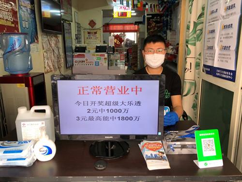 体彩实体店代销者如何做好疫情防控和彩票销售工作