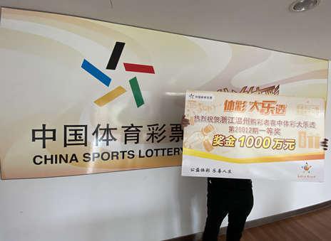 """""""彩龄""""20余年的老彩民喜中1000万元大奖"""
