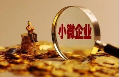 小微企业最高可享三百万创业贷款
