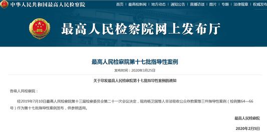 债券交易员王鹏零口供老鼠仓案被写入最高检指导案例