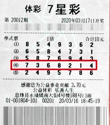 贵州中奖热潮持续高涨 男子10元机选中七星彩500万