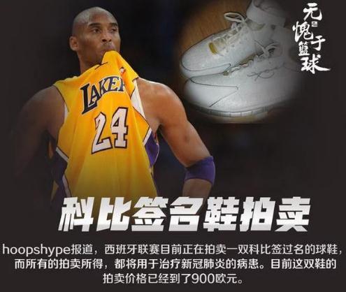 科比签名球鞋被拍卖 拍卖所得将用于治疗新冠病患