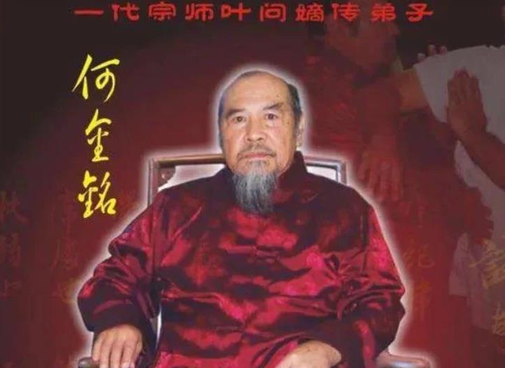 叶问弟子何金铭染新冠肺炎逝世 享年96岁