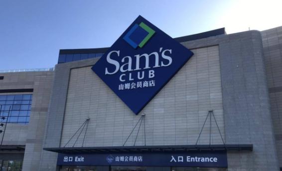 沃尔玛全资成立子公司 重庆山姆会员商店有限公司