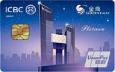 【信用卡知识】办理工商银行白金卡选择哪个好?