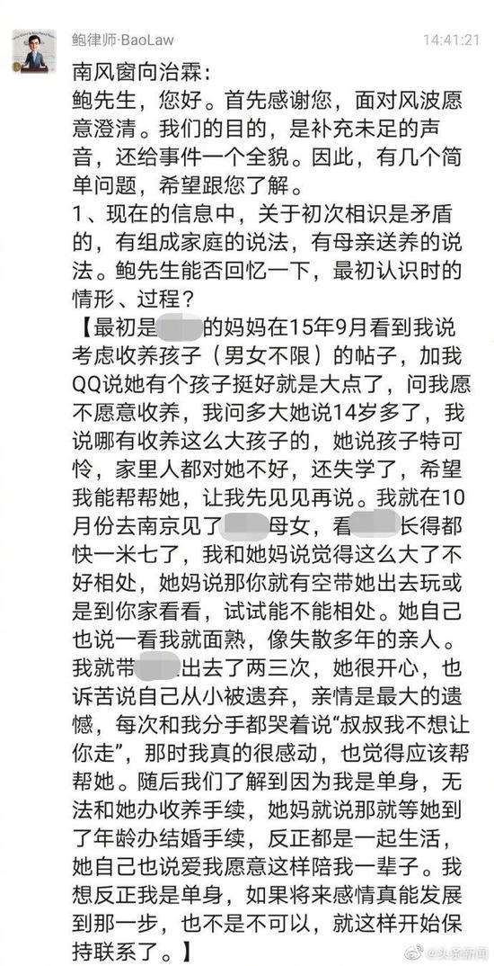 柯洁评鲍毓明事件 建议物理阉割!